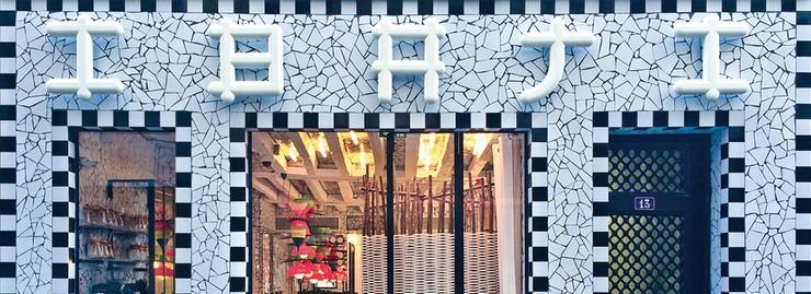 Les 4 meilleurs restaurants exotiques de Paris Les 4 meilleurs restaurants exotiques de Paris 1